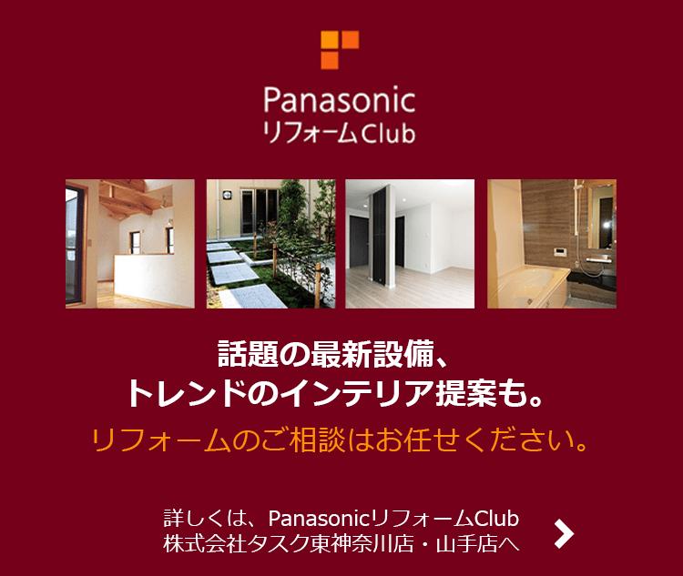 詳しくは、PanasonicリフォームClub株式会社タスク東神奈川店・山手店へ