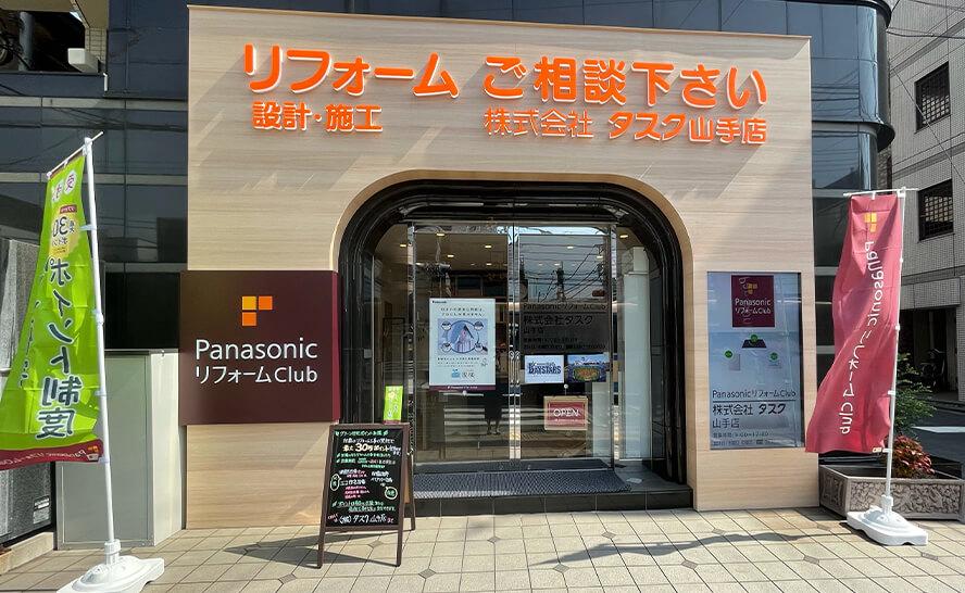 PanasonicリフォームClub山手店