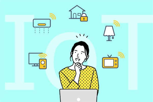 IoT住宅なら、日々の暮らしがより快適になります